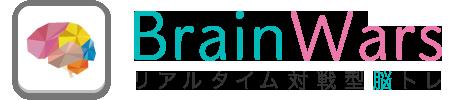 BrainWarsイメージ